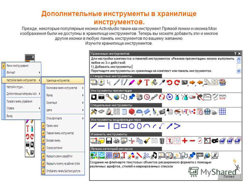 Дополнительные инструменты в хранилище инструментов. Прежде, некоторые популярные иконки Activstudio такие как инструмент Прямой линии и иконка Мои изображения были не доступны в хранилище инструментов. Теперь вы можете добавить эти и многие другие и