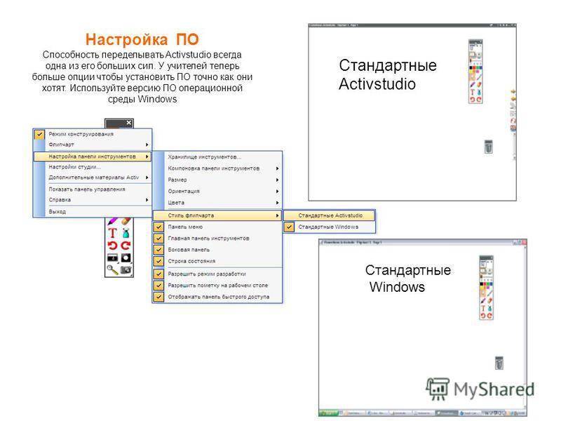 Настройка ПО Способность переделывать Activstudio всегда одна из его больших сил. У учителей теперь больше опции чтобы установить ПО точно как они хотят. Используйте версию ПО операционной среды Windows Стандартные Activstudio Стандартные Windows