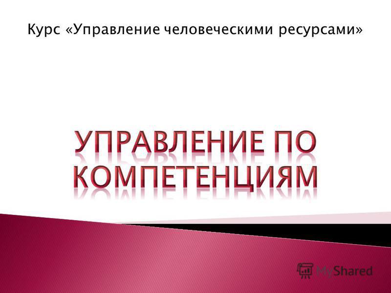 Курс «Управление человеческими ресурсами»