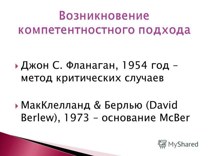 Джон С. Фланаган, 1954 год – метод критических случаев Мак Клелланд & Берлью (David Berlew), 1973 – основание McBer
