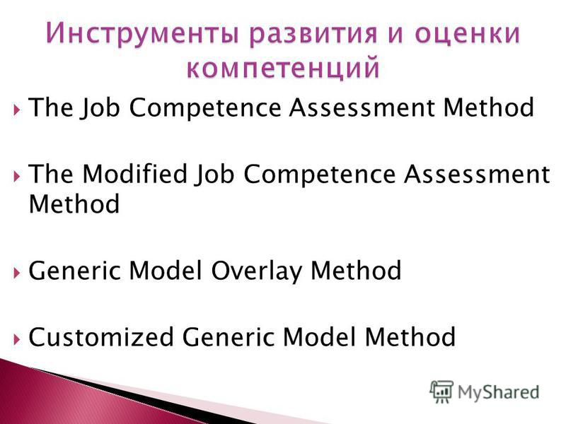 The Job Competence Assessment Method The Modified Job Competence Assessment Method Generic Model Overlay Method Customized Generic Model Method