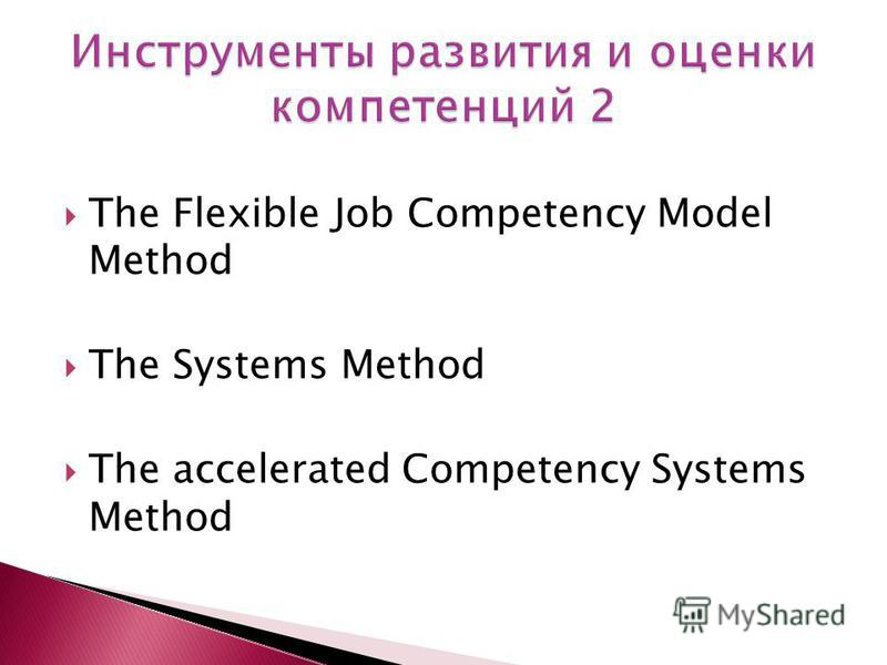 The Flexible Job Competency Model Method The Systems Method The accelerated Competency Systems Method