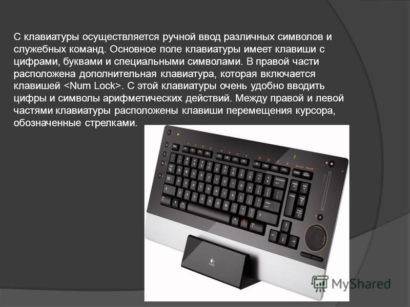 С клавиатуры осуществляется ручной ввод различных символов и служебных команд. Основное поле клавиатуры имеет клавиши с цифрами, буквами и специальными символами. В правой части расположена дополнительная клавиатура, которая включается клавишей. С эт