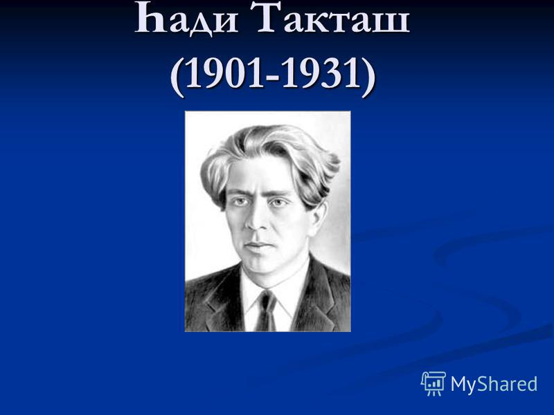 Һ ади Такташ (1901-1931)