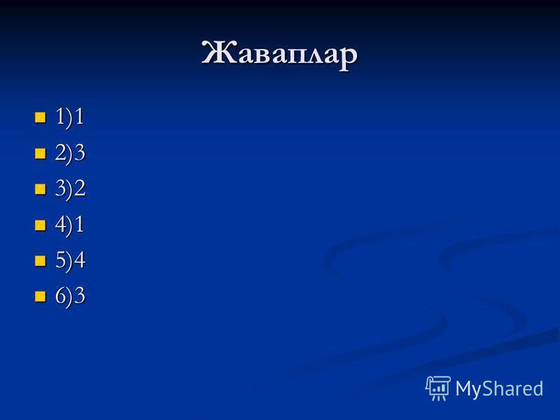 Жаваплар 1)1 1)1 2)3 2)3 3)2 3)2 4)1 4)1 5)4 5)4 6)3 6)3