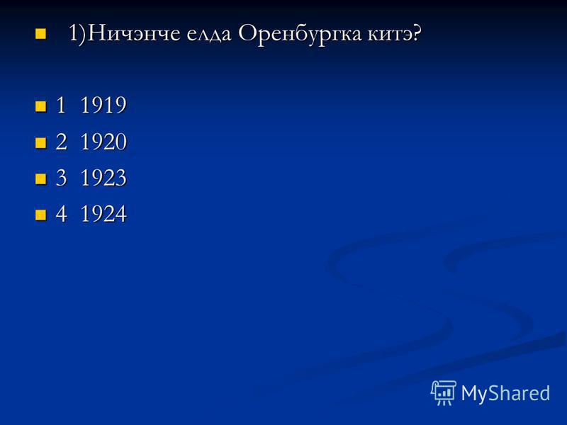 1)Ничэнче елда Оренбургка китэ? 1)Ничэнче елда Оренбургка китэ? 1 1919 1 1919 2 1920 2 1920 3 1923 3 1923 4 1924 4 1924