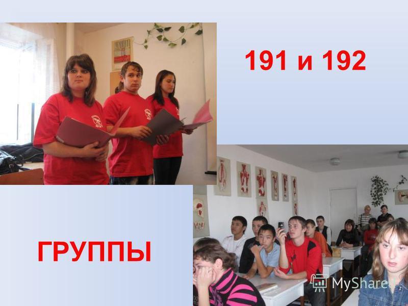 191 и 192 ГРУППЫ