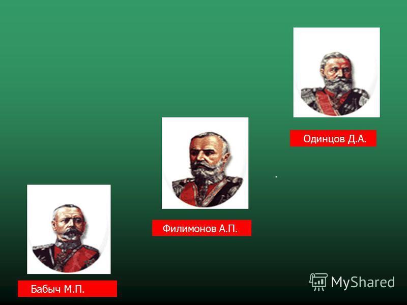 . Одинцов Д.А. Бабыч М.П. Филимонов А.П.