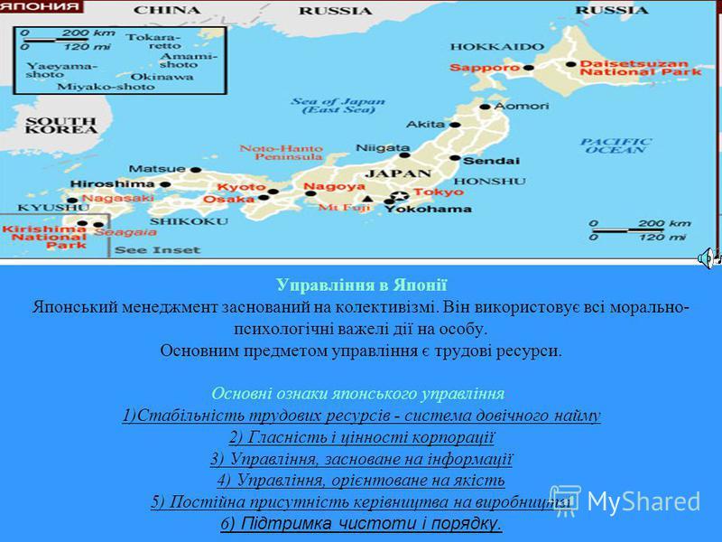 Управління в Японії Японський менеджмент заснований на колективізмі. Він використовує всі морально- психологічні важелі дії на особу. Основним предметом управління є трудові ресурси. Основні ознаки японського управління: 1)Стабільність трудових ресур