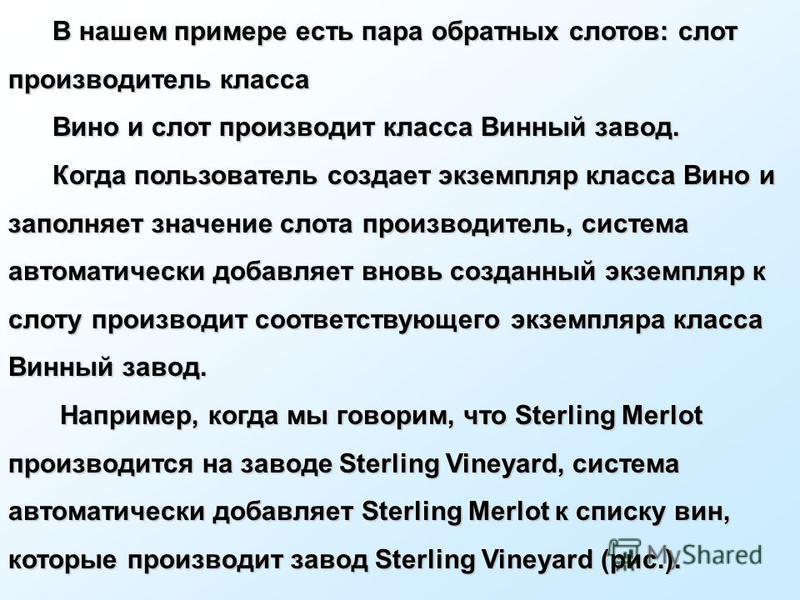 В нашем примере есть пара обратных слотов: слот производитель класса В нашем примере есть пара обратных слотов: слот производитель класса Вино и слот производит класса Винный завод. Вино и слот производит класса Винный завод. Когда пользователь созда
