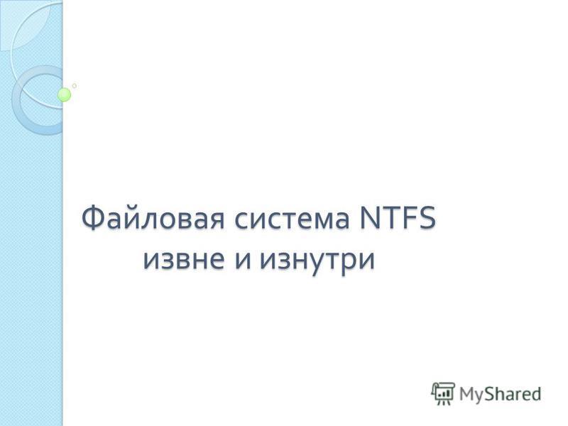 Файловая система NTFS извне и изнутри