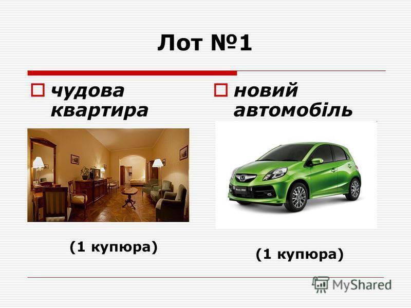 Лот 1 чудова квартира (1 купюра) новий автомобіль (1 купюра)