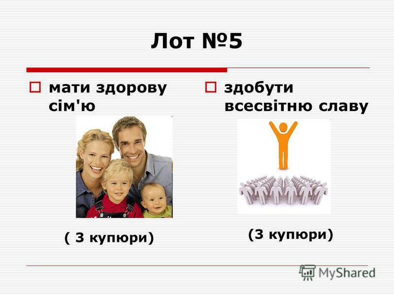 Лот 5 мати здорову сім'ю ( 3 купюри) здобути всесвітню славу (3 купюри)