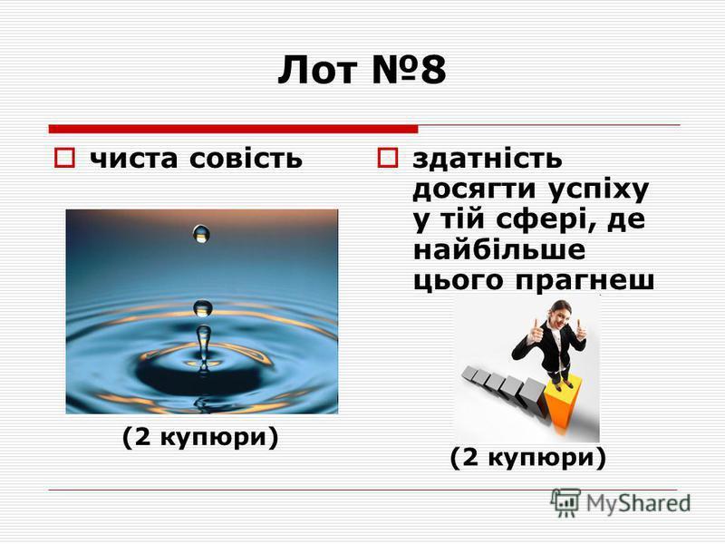Лот 8 чиста совість (2 купюри) здатність досягти успіху у тій сфері, де найбільше цього прагнеш (2 купюри)