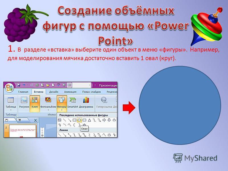 1. В разделе «вставка» выберите один объект в меню «фигуры». Например, для моделирования мячика достаточно вставить 1 овал (круг).