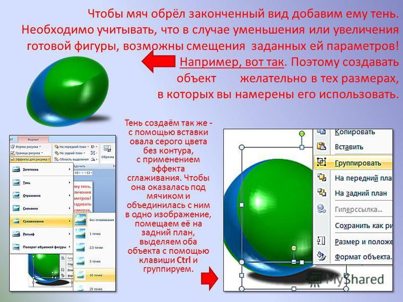Чтобы мяч обрёл законченный вид добавим ему тень. Необходимо учитывать, что в случае уменьшения или увеличения готовой фигуры, возможны смещения заданных ей параметров! Например, вот так. Поэтому создавать объект желательно в тех размерах, в которых