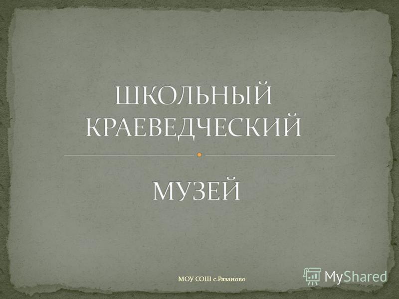 МОУ СОШ с.Рязаново