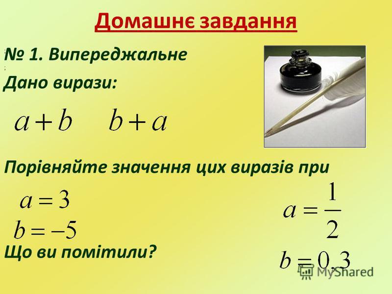 Домашнє завдання 1. Випереджальне Дано вирази: Порівняйте значення цих виразів при Що ви помітили? ; ;