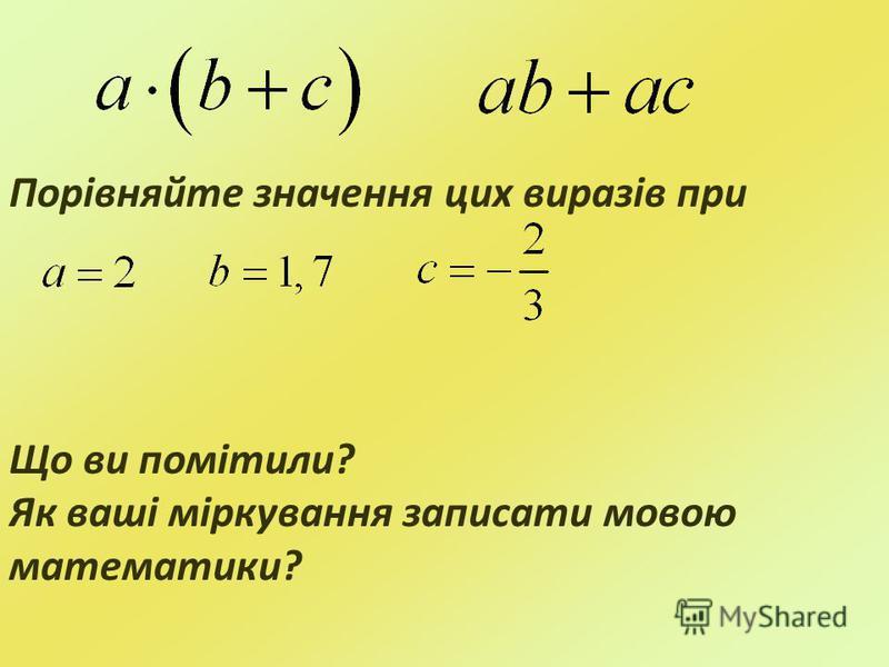 Порівняйте значення цих виразів при Що ви помітили? Як ваші міркування записати мовою математики?