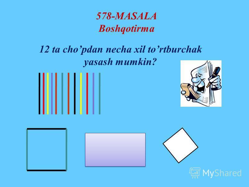 578-MASALA Boshqotirma 12 ta chopdan necha xil tortburchak yasash mumkin?
