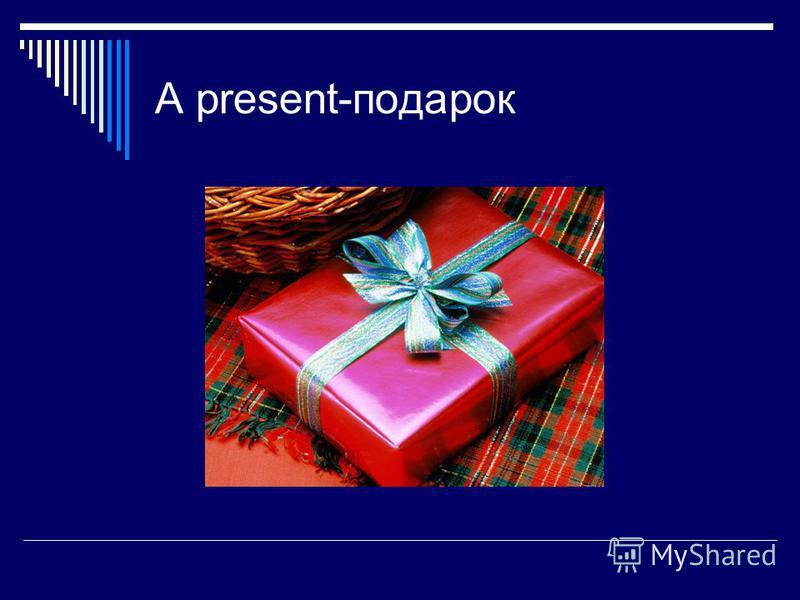 A present-подарок