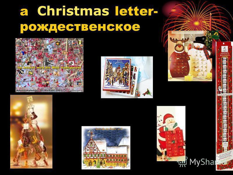 a Christmas letter- рождественское письмо