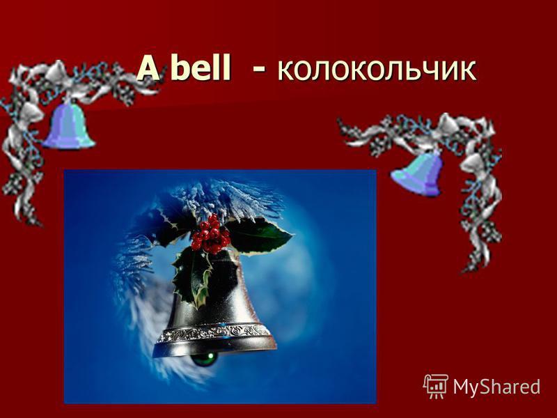 A bell - колокольчик