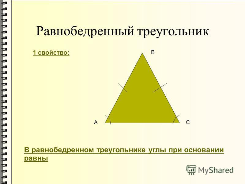 Равнобедренный треугольник 1 свойство: В равнобедренном треугольнике углы при основании равны А В С