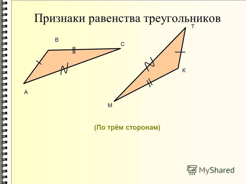 Признаки равенства треугольников А В С М Т К (По трём сторонам)