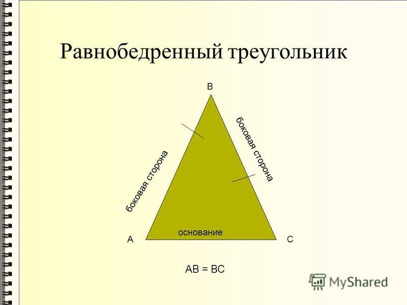 Равнобедренный треугольник основание боковая сторона А В С АВ = ВС