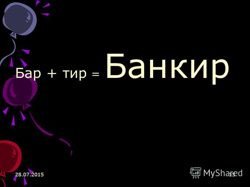 28.07.201515 Бар + тир = Банкир