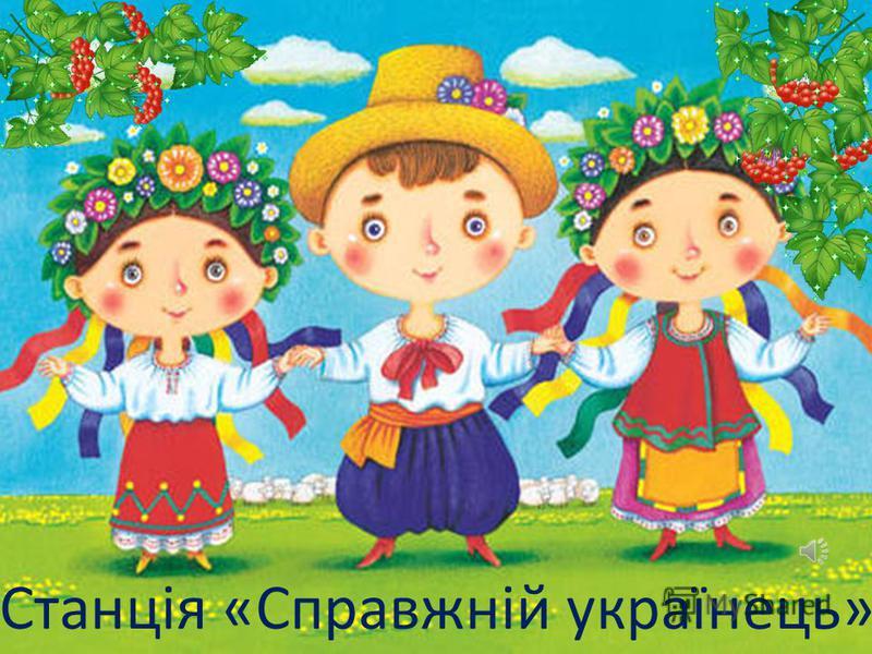 Станція «Справжній українець»