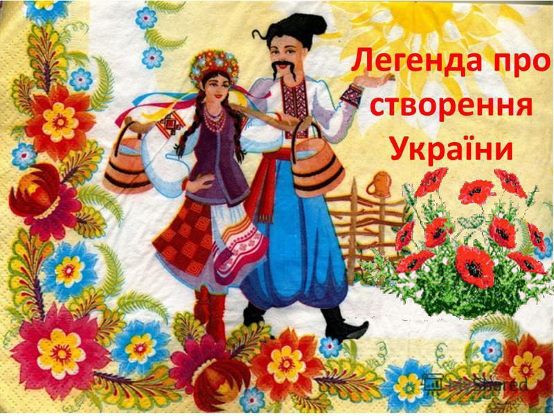 Легенда про створення України