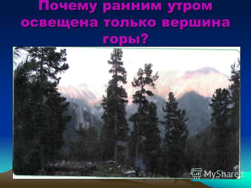 Почему ранним утром освещена только вершина горы?