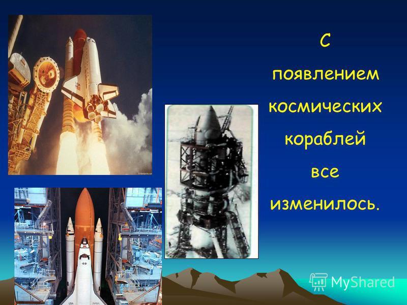 С появлением космических кораблей все изменилось.