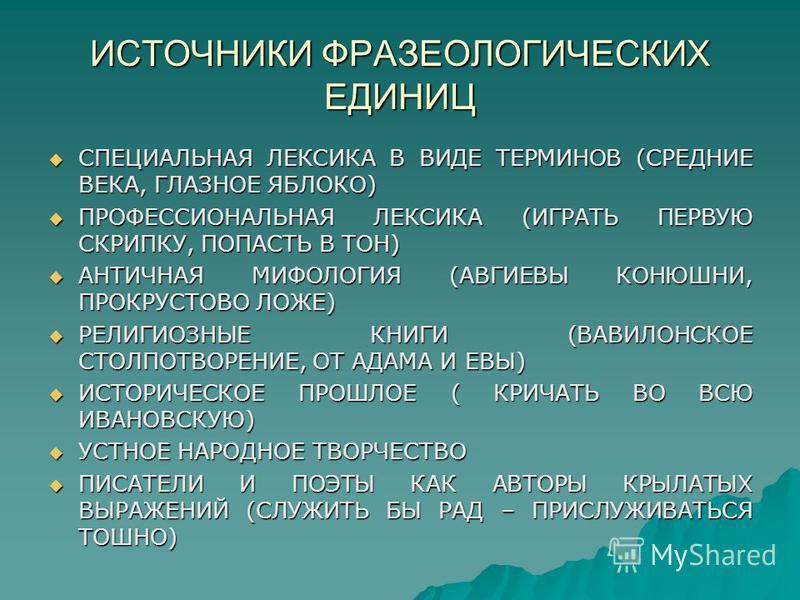 ИСТОЧНИКИ ФРАЗЕОЛОГИЧЕСКИХ ЕДИНИЦ СПЕЦИАЛЬНАЯ ЛЕКСИКА В ВИДЕ ТЕРМИНОВ (СРЕДНИЕ ВЕКА, ГЛАЗНОЕ ЯБЛОКО) СПЕЦИАЛЬНАЯ ЛЕКСИКА В ВИДЕ ТЕРМИНОВ (СРЕДНИЕ ВЕКА, ГЛАЗНОЕ ЯБЛОКО) ПРОФЕССИОНАЛЬНАЯ ЛЕКСИКА (ИГРАТЬ ПЕРВУЮ СКРИПКУ, ПОПАСТЬ В ТОН) ПРОФЕССИОНАЛЬНАЯ Л