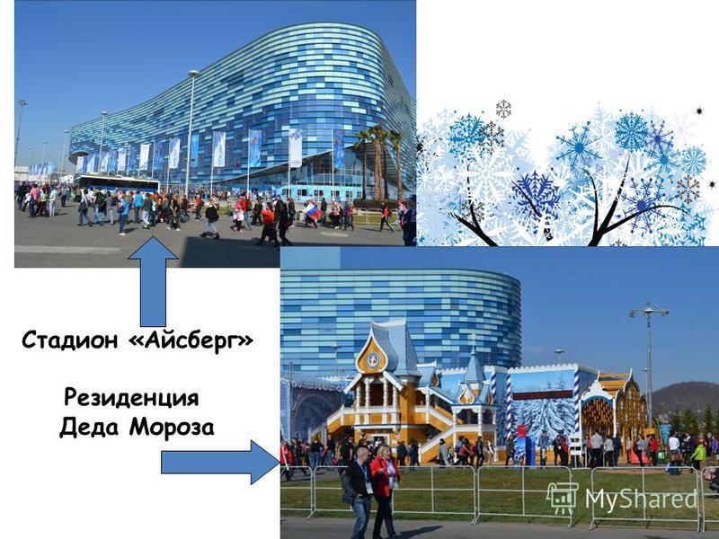 Стадион «Айсберг» Резиденция Деда Мороза