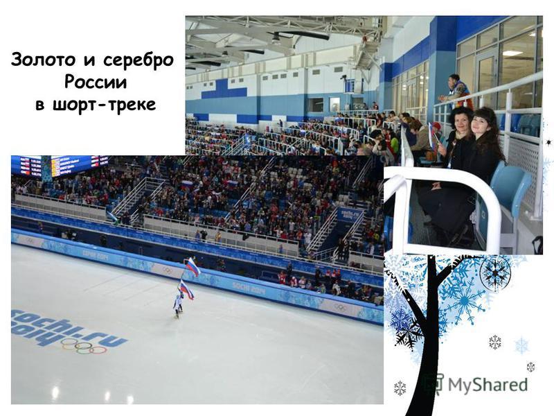 Золото и серебро России в шорт-треке