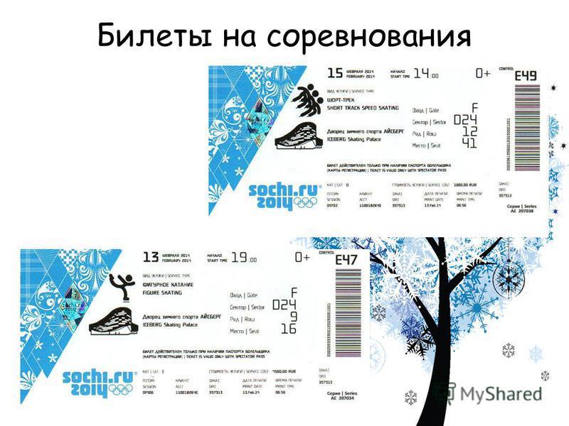 Билеты на соревнования