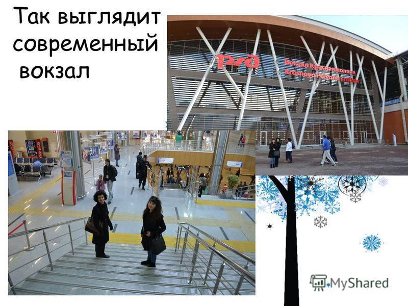 Так выглядит современный вокзал