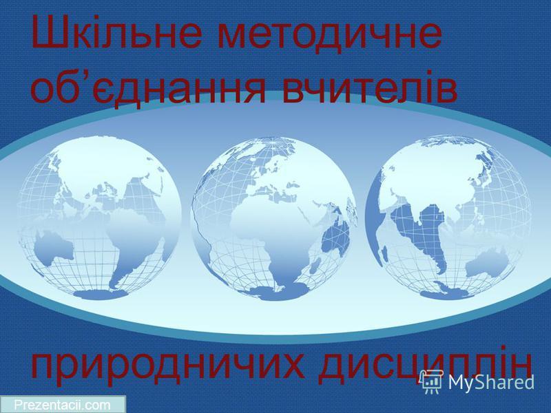 Prezentacii.com Шкільне методичне обєднання вчителів природничих дисциплін