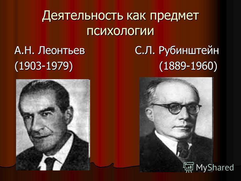 Деятельность как предмет психологии А.Н. ЛеонтьевС.Л. Рубинштейн (1903-1979)(1889-1960)