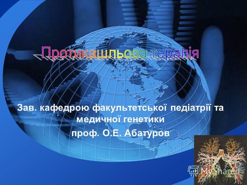 Зав. кафедрою факультетської педіатрії та медичної генетики проф. О.Е. Абатуров