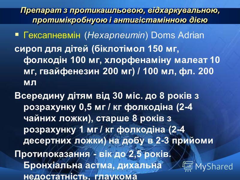 Препарат з протикашльовою, відхаркувальною, протимікробнуою і антигістамінною дією Гексапневмін (Hexapneumin) Doms Adrian сироп для дітей (біклотімол 150 мг, фолкодін 100 мг, хлорфенаміну малеат 10 мг, гвайфенезин 200 мг) / 100 мл, фл. 200 мл Всереди