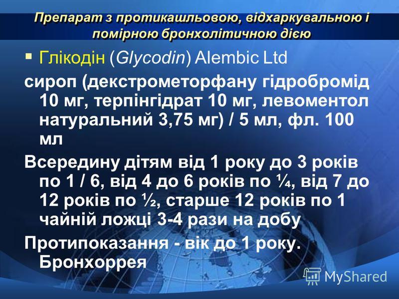 Препарат з протикашльовою, відхаркувальною і помірною бронхолітичною дією Глікодін (Glycodin) Alembic Ltd сироп (декстрометорфану гідробромід 10 мг, терпінгідрат 10 мг, левоментол натуральний 3,75 мг) / 5 мл, фл. 100 мл Всередину дітям від 1 року до