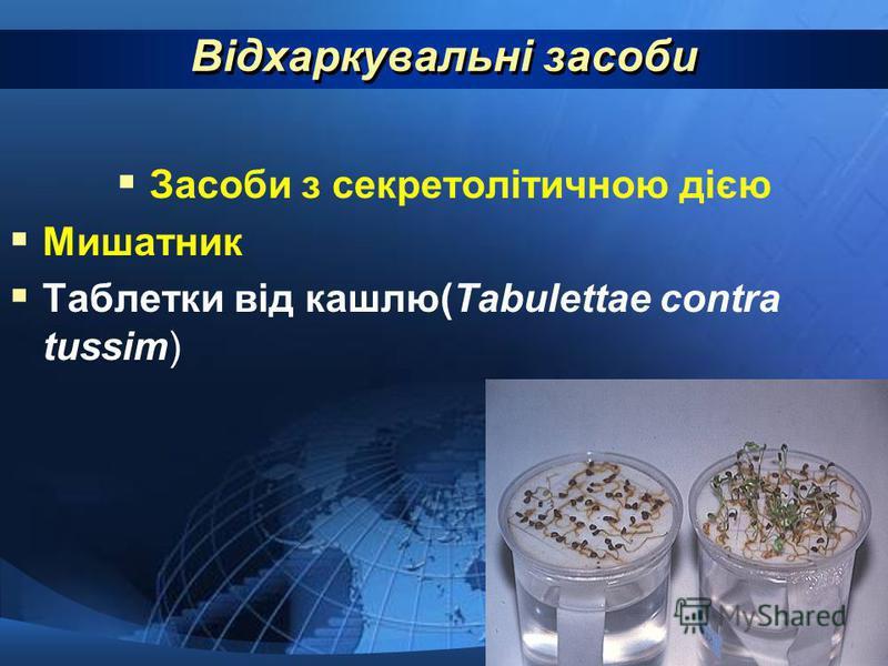 Відхаркувальні засоби Засоби з cекретолітичною дією Мишатник Таблетки від кашлю(Tabulettae contra tussim)