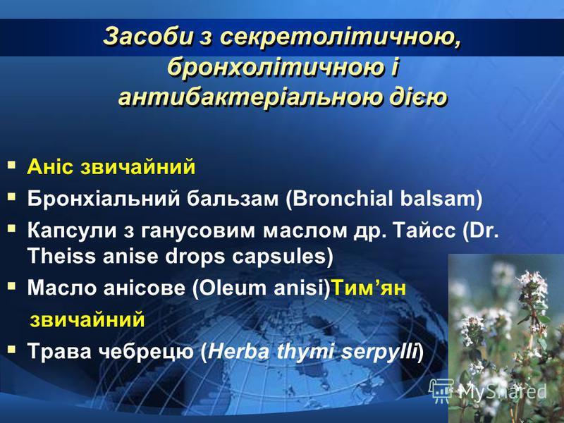 Засоби з cекретолітичною, бронхолітичною і антибактеріальною дією Аніс звичайний Бронхіальний бальзам (Bronchial balsam) Капсули з ганусовим маслом др. Тайсс (Dr. Theiss anise drops capsules) Масло анісове (Oleum anisi)Тимян звичайний Трава чебрецю (