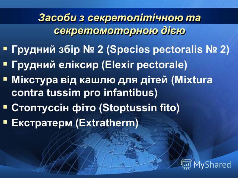 Засоби з cекретолітічною та секретомоторною дією Грудний збір 2 (Species pectoralis 2) Грудний еліксир (Elexir pectorale) Мікстура від кашлю для дітей (Mixtura contra tussim pro infantibus) Стоптуссін фіто (Stoptussin fito) Екстратерм (Extratherm)