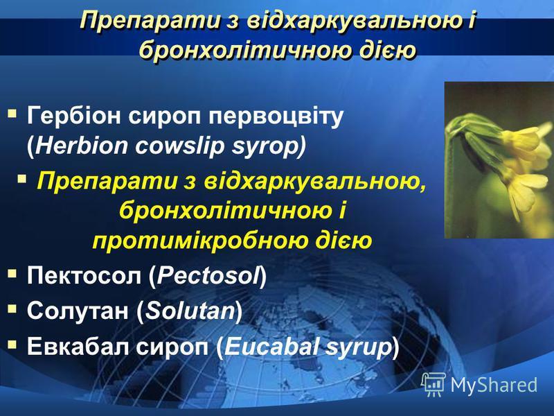 Препарати з відхаркувальною і бронхолітичною дією Гербіон сироп первоцвіту (Herbion cowslip syrop) Препарати з відхаркувальною, бронхолітичною і протимікробною дією Пектосол (Pectosol) Солутан (Solutan) Евкабал сироп (Eucabal syrup)