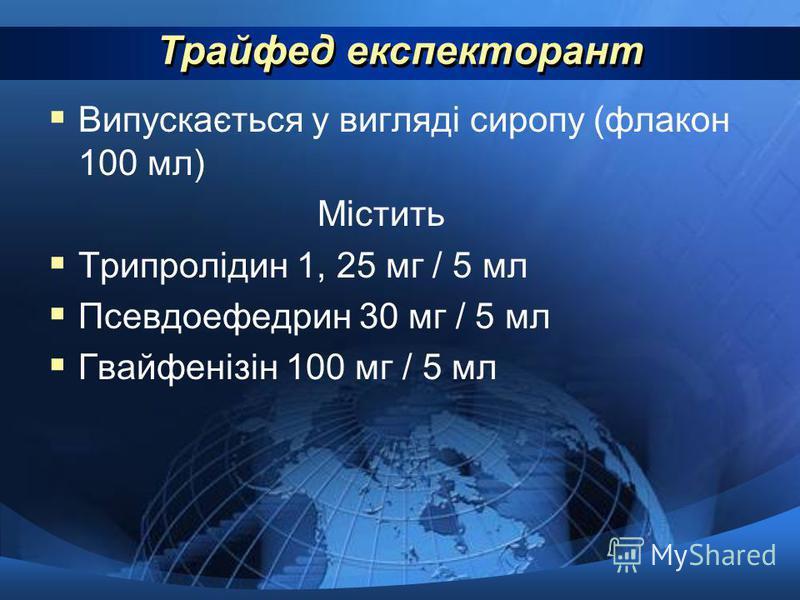 Трайфед експекторант Випускається у вигляді сиропу (флакон 100 мл) Містить Трипролідин 1, 25 мг / 5 мл Псевдоефедрин 30 мг / 5 мл Гвайфенізін 100 мг / 5 мл
